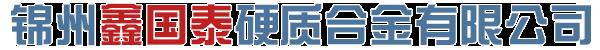 锦州鑫国泰硬质合金有限公司